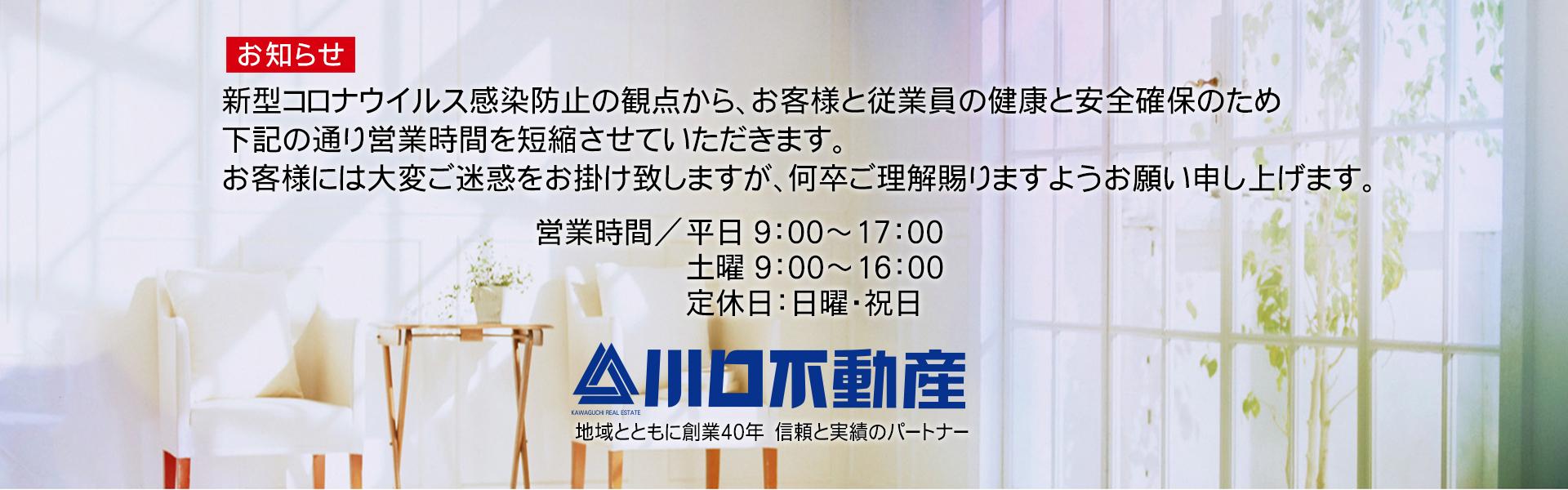 熊本の不動産売買、買い取りなら山口ハウジング